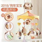 手工彌月禮盒嬰兒床鈴diy手工材料包音樂旋轉孕婦手工狗寶寶布藝玩具·樂享生活館