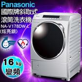 【PANASONIC 國際牌】16KG變頻滾筒洗衣機 NA-V178DW-L(炫亮銀)(含基本安裝+舊機回收)