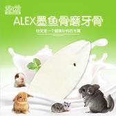 寵物用品 小動物墨魚骨 倉鼠兔子龍貓磨牙用品 寵物用品 寶貝計畫
