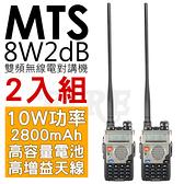 【超值2入】MTS-8W2dB 10W大功率 雙頻 無線電對講機 8W2dB 高容量鋰電池 高增益天線 雙顯雙待