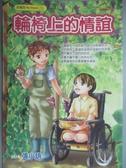 【書寶二手書T2/兒童文學_GSW】輪椅上的情誼_張小語