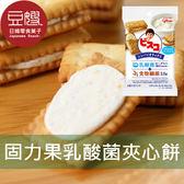 【豆嫂】日本零食 固力果 乳酸菌夾心餅(優格風味)