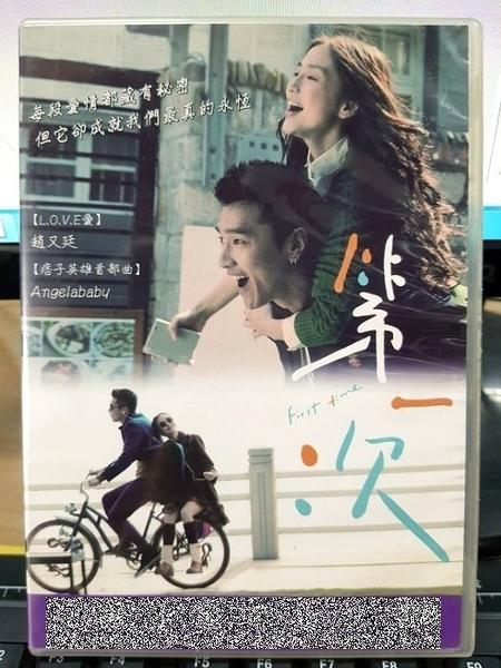 挖寶二手片-F34-003-正版DVD-華語【第一次】-趙又廷 Angelababy(直購價)