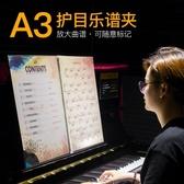A3樂譜夾鋼琴曲譜冊A3琴譜夾可修改文件夾鋼琴配件樂譜護眼譜本