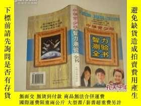 二手書博民逛書店罕見《中華青少年智力測驗全書》(下)Y203467 葉振寧 光明