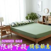 床包組單人床罩床墊床單秋季夏天單件棉質清爽布料夏涼冰絲涼滑被單床包床笠 雙11返場八四折