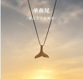 海豚魚尾吊墜小麋人項鎖骨飾品聖誕禮物女 【父親節秒殺】