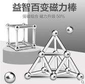 磁力棒巴克球組合套裝磁鐵吸鐵磁棒