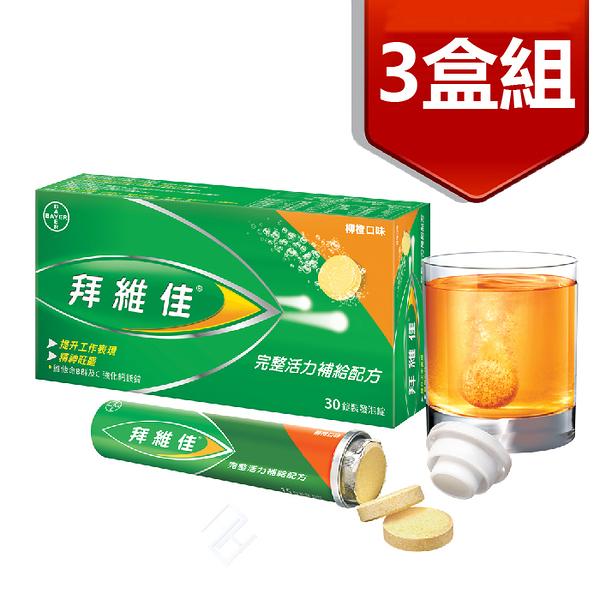 [原廠公司貨]拜維佳水溶性維他命發泡錠B群+C(柳橙口味)30錠/盒 三盒 EXP:2022.6