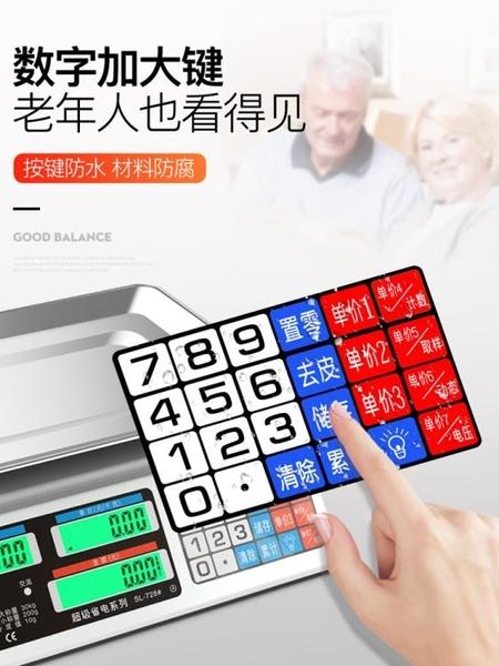 電子秤小型商用公斤計算無台斤計算