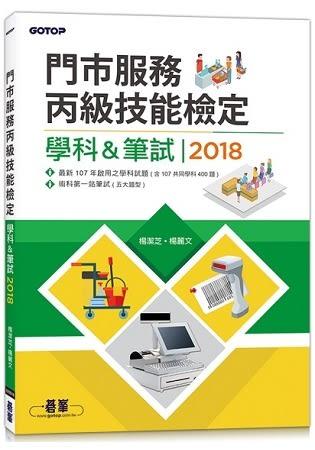 門市服務丙級技能檢定:學科 & 筆試 2018