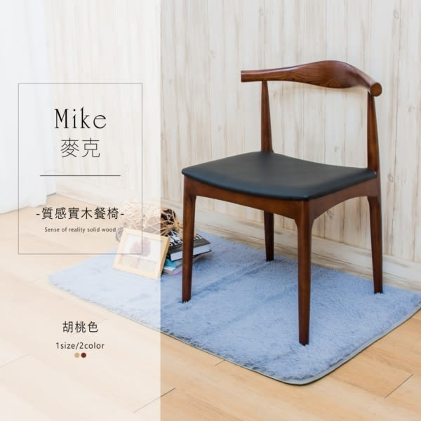 桌椅 餐椅 化粧椅 佳櫥世界 Mike麥克質感實木餐椅/兩色-GW015、胡16【多瓦娜】