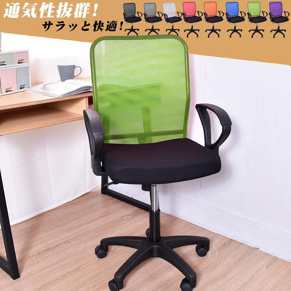免組裝 電腦椅/辦公椅 凱堡 KAYLE透氣網背電腦椅 (7色) 台灣製 【A06001】