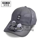 風扇帽 夏季新款成人USB充電帶風扇的帽子男透氣網帽遮陽防曬鴨舌帽女 6色