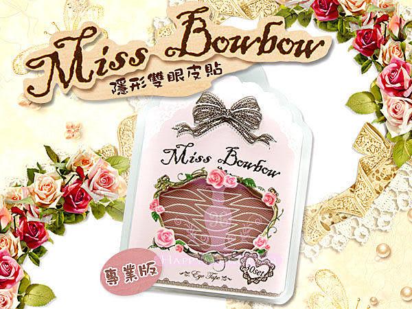 撥撥小姐 Miss Bowbow 隱形雙眼皮貼(專業版) 附膠水 4ml/30回