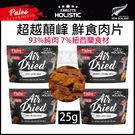 [寵樂子]《紐西蘭holistic》超越顛峰 鮮食肉片愛犬主食25g / 93%純肉無穀類綠貽貝飼料