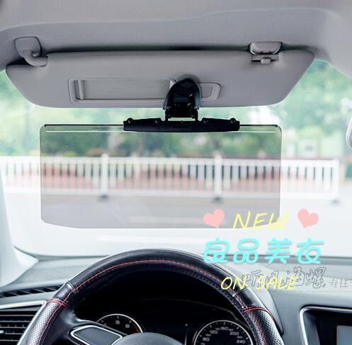 遮陽板鏡 汽車載遮陽板司機防眩目遮光板日夜兩用防強光鏡防遠光燈眼鏡