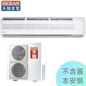 【禾聯冷氣】16.0KW 20-25坪 一對一 定頻單冷空調《HI-168F9/HO-1685》全機3年保固