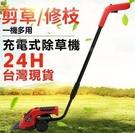【現貨】110V割草機 充電式除草機多功能剪草剪刀家用小型剪枝機綠籬修枝剪 koko