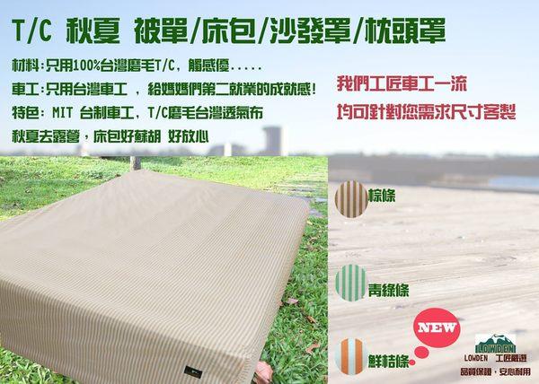 LOWDEN客製化床包夏日涼爽款-美麗人生充氣床墊(M)超值雙人獨立筒睡墊 露營床包(免運優惠中)