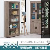 《固的家具GOOD》520-1-AK 古橡開放書櫥 (J315)【雙北市含搬運組裝】