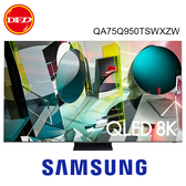 獨家送55吋LG 4K電視 三星 75吋 75Q950TS QLED 8K 量子電視 公司貨 QA75Q950TSWXZW 含VIP精緻安裝