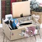 多功能紙巾盒歐式客廳茶幾遙控器收納盒創意抽紙盒家 歐韓時代