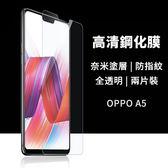 兩片裝 OPPO A5 鋼化膜 非滿版 超薄 高清 透明 9H玻璃貼 防刮 防爆 保護膜 螢幕保護貼