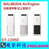 百慕達 BALMUDA AirEngine EJT-1100SD EJT1100SD 1100  空氣清淨機 溶菌酶濾網 公司貨 保固一年