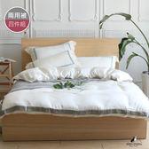 【pippi & poppo】頂級刺繡天絲-珍珠白(兩用被床包四件組 雙人標準5尺)