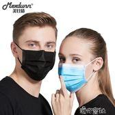 一次性口罩女防塵透氣男黑色夏季薄款防曬可清洗網紅50只單獨包裝  港仔會社