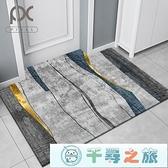 入戶門地墊北歐地毯客廳免洗家用防滑家用墊子【千尋之旅】