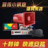 12V車載宣傳喇叭擴音器地攤叫賣喊話器錄音 七色堇