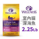 PetLand寵物樂園Wellness-全方面無穀系列-室內貓-無穀深海魚 /2.25磅 貓飼料