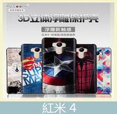 Xiaomi 紅米4 黑邊3D立體浮雕殼 軟殼 精準開孔 0.6MM厚度 手機殼 保護殼 手機套