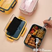 分隔型小學生飯盒上班族便攜餐具可微波爐加熱保溫便當盒餐盒套裝 蘇菲小店