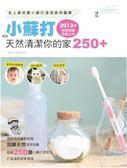 (二手書)小蘇打天然清潔你的家250+(2013年封面改版全新上市)