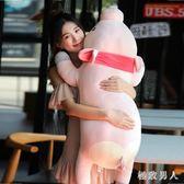 抱枕睡覺公仔可愛少女懶人長條枕床上布娃娃大玩偶豬毛絨玩具女孩 LN1457 【極致男人】
