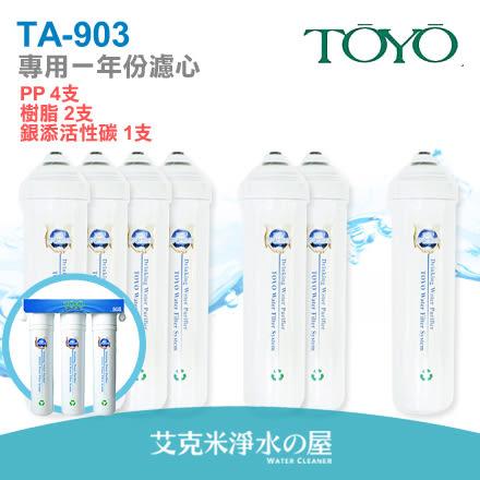 TOYO TA-903淨水器一年份專用濾心 ★快捷式PP濾心4支+快捷式樹脂濾心2支+快捷式銀添活性碳濾心1支