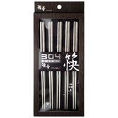 精華 304不鏽鋼尖頭筷-5入【愛買】