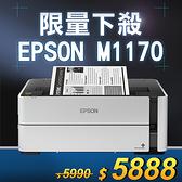 【限量下殺20台】EPSON M1170 黑白高速雙網連續供墨印表機 /適用T03Q100/T01P100