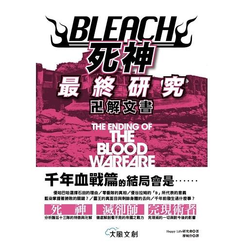 BLEACH死神最終研究(卍解文書)
