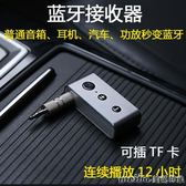 Famshion/梵聲 R6車載藍芽接收器免提AUX藍芽棒4.2音響插卡適配器qm 美芭