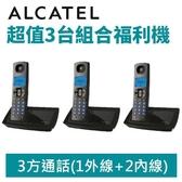 【福利品】Alcatel 數位無線電話 E150 超值3台組