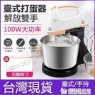 現貨110V打蛋器 台式/手持兩用打蛋器 100W大功率 迷妳烘焙手持打蛋機 攪拌器 攪拌機 打奶油機