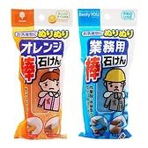 日本 KOKUBO 小久保 橘子衣物/作業服 清潔肥皂棒(110g)『STYLISH MONITOR』D921419