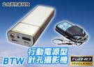 【北台灣防衛科技】*商檢字號:D3A742* BTW 高清HD1080P偽裝行動電源型針孔攝影機 *遙控啟動*