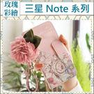 三星 Note5 Note4 手繪玫瑰 皮套 保護套 內硬殼 手機皮套 送掛飾 磁扣 PZ