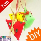 B0102_DIY粽子穿洞香包_材料包_附塑膠針線不含棉花_#端午DIY教具美勞勞作材料包