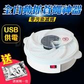 捕蠅器 自動捕蠅器 捕蠅神器 [送誘餌] 電動捕蠅器 滅蠅器 USB供電 蒼蠅 餐廳